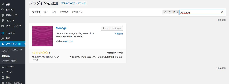 ワードプレスのプラグイン追加設定画面