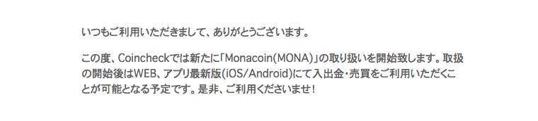 モナコインの取り扱い開始のメール