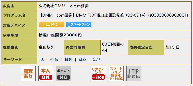 DMM FXの本人申し込みOK