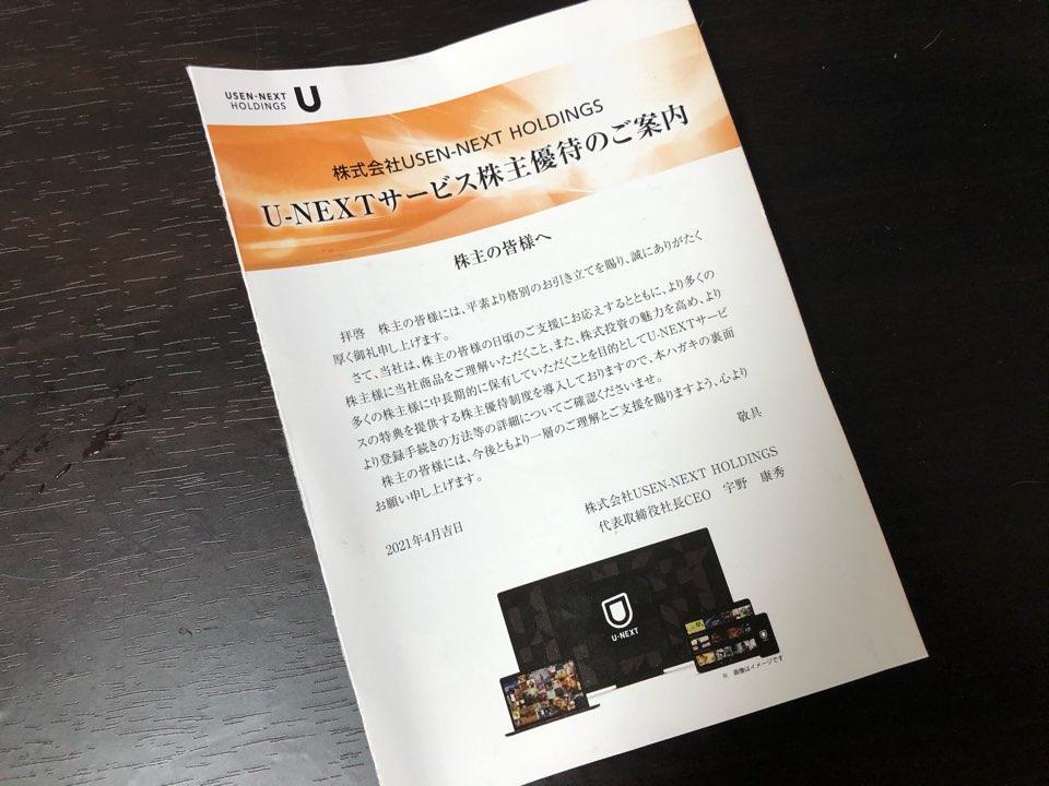 U-NEXTの株主優待