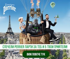 Спечели с Perrier