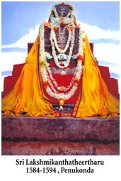 Sri Lakshmikantha Theertharu