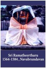 Sri Rama Theertharu