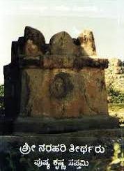 Sri Narahari Theertha
