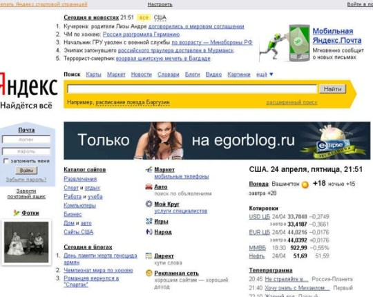 yandex biggest russian search engine