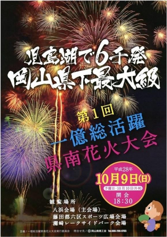 一億総活躍県南花火大会