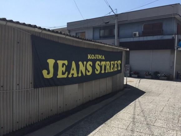 ジーンズストリート藍布屋