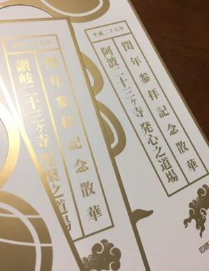 四国八十八カ所霊場閏年参拝記念散華台紙