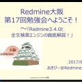 第17回Redmine大阪で全文検索とチューニングを知る