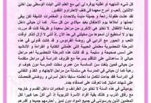 Photo of انتاج كتابي : يومياتي