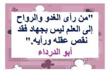 Photo of حكم و أقوال عن طلب العلم