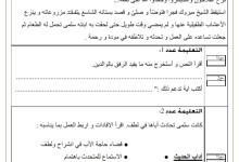 Photo of اختبار التربية الاسلامية السنة الخامسة الثلاثي الثاني