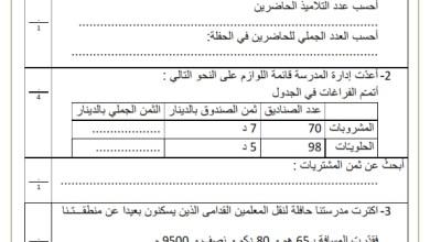 Photo of تقييم- اختبار في مادة الرياضيات السنة الثالثة الثلاثي الثالث