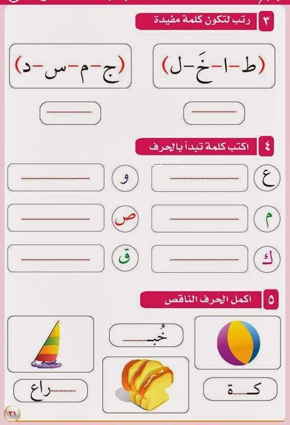 تمارين دنيا الحروف العربية موقع مدرستي
