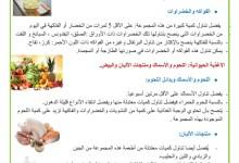 Photo of محور التغذية : مصادر الأغذية – الأغذية النباتية و الأغذية الحيوانية ( ملخص )