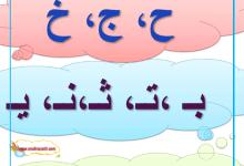 Photo of معلقات : الحروف المتشابهة