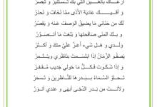 Photo of قصيدة ، محفوظات ولدي للشاعر عدنان مردم بك