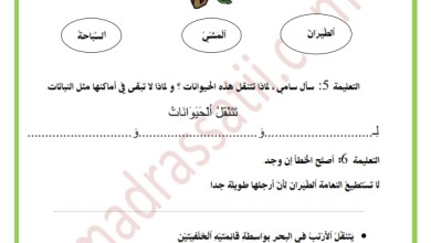 Photo of تقييم في مادة الايقاظ العلمي الوحدة الاولى السداسي 1 السنة الثالثة