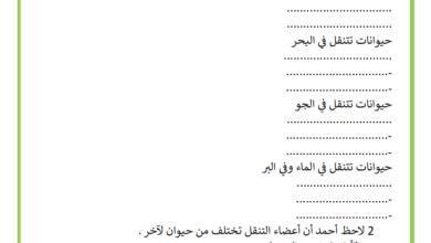 Photo of تقييم ايقاظ علمي السنة الثالثة