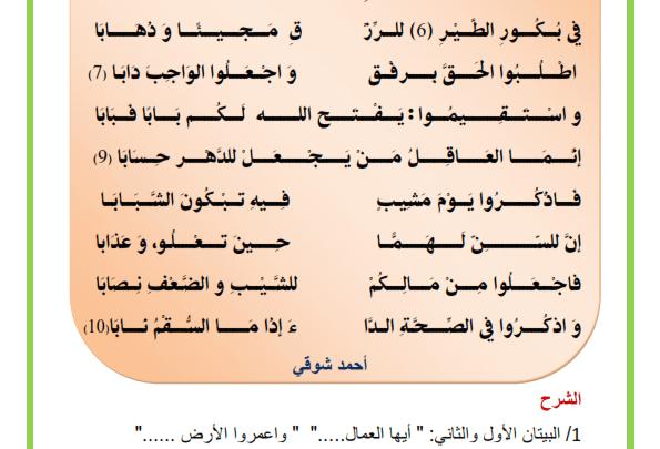 قصيدة أيها العمال للشاعر أحمد شوقي موقع مدرستي