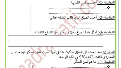 Photo of اختبار توجيهي رياضيات السنة الرابعة السداسي الأول