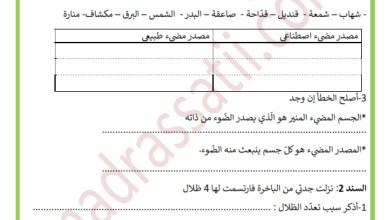 Photo of تقييم في مادة الإيقاظ العلمي الوحدة الأولى السنة الخامسة