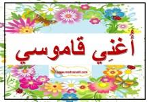 Photo of معلقات ركن القراءة ، لغة عربية