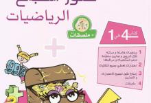 Photo of كنوز النجاح الرياضيات السنة الثانية من التعليم الأساسي + الإصلاح + ملصقات
