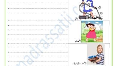 Photo of تدريب في مادة الانتاج الكتابي – موضوع التعاون و تقسيم الادوار في المنزل