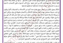 Photo of انتاج كتابي : حفلة عيد ميلاد مرام