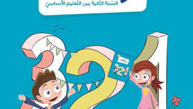 Photo of كتب مدرسية : كتاب الرياضيات لتلاميذ السنة الثانية من التعليم الأساسي