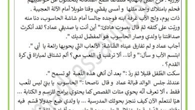 Photo of تدريب في مادة القراءة – عماد و الحاسوب