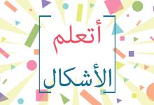 Photo of تطبيقات أندرويد أتعلم الأشكال