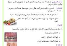 Photo of تسوس الأسنان – الأسباب ، الأضرار و الوقاية