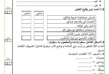 Photo of تقييم مكتسبات التلاميذ في قواعد اللغة السنة الثالثة السداسي الثاني