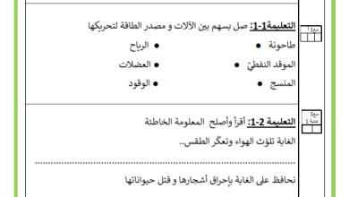 Photo of تقييم السداسي الثاني في مادة الايقاظ العلمي السنة الثالثة