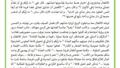 Photo of تقييم السداسي الثاني في مادة القراءة السنة الخامسة