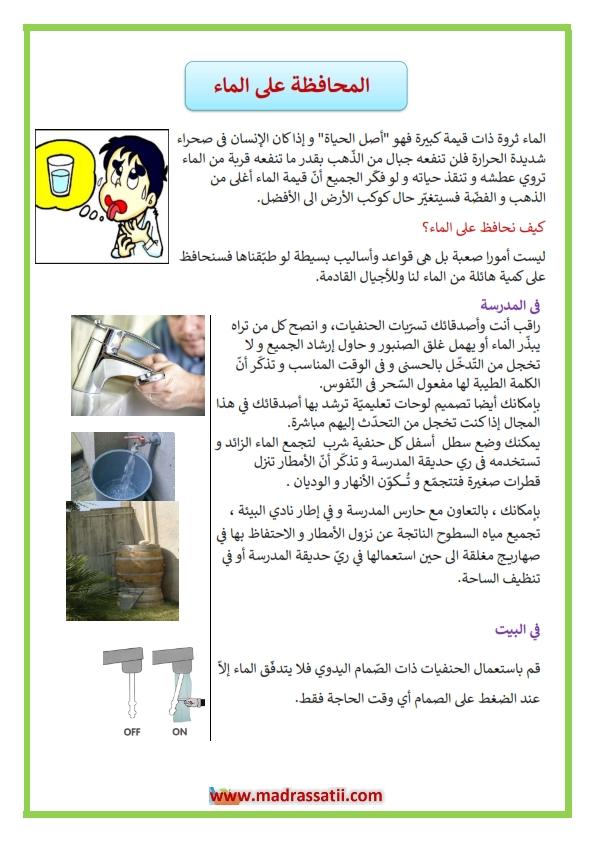 المحافظة على الماء نصائح للمحافظة على الماء في المدرسة و