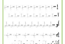 Photo of مراجعة يومية للحروف – تمارين خط : حرف الألف