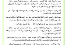 Photo of قصة : الكنز العجيب  ( قيمة العمل و دوره في تحقيق الأحلام)