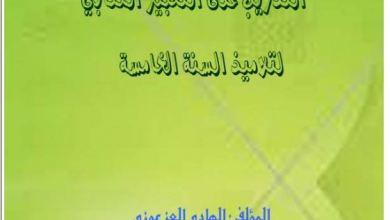 Photo of كتاب التدريب على التعبير الكتابي لتلاميذ السنة الخامسة للمؤلف الهادي العزعوزي