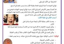 Photo of المؤثرات السلبية على حاسّتي السّمع والابصار  – حماية الأذن والعينين