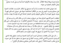 Photo of انتاج كتابي: مفاجأة الكبش