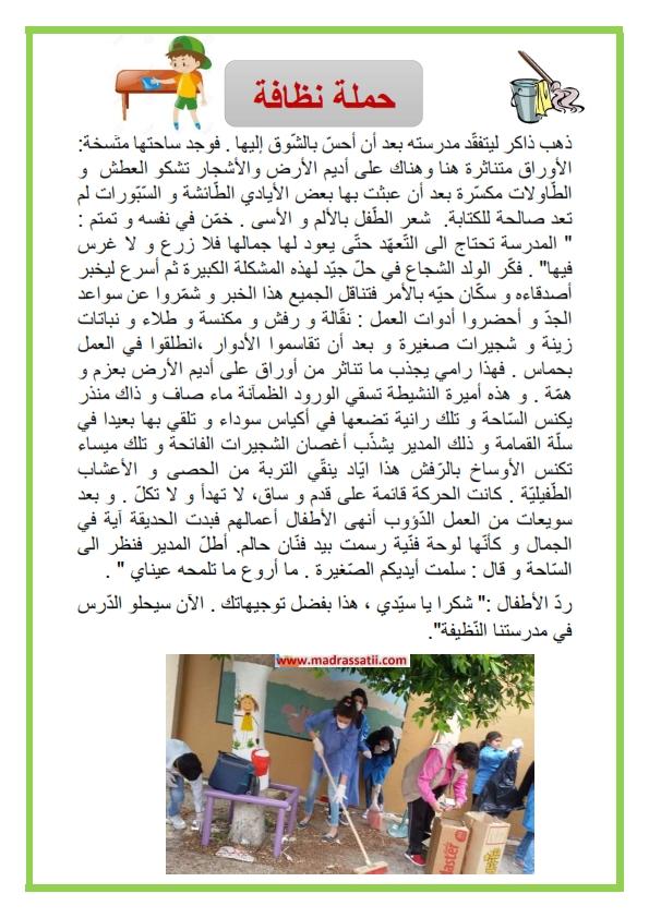 انتاج كتابي حملة نظافة في المدرسة موقع مدرستي