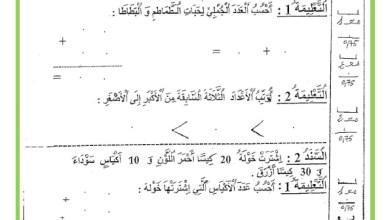 Photo of تقييم الثلاثي الثالث – رياضيات – السنة الأولى