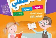 Photo of كتاب تمارين أرافق طفلي السنة الثانية السداسي الأول