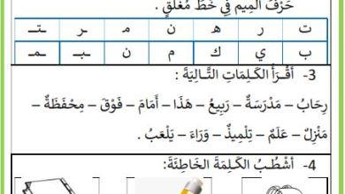 Photo of تمارين في مادة القراءة – التحضيري
