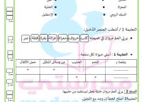 Photo of اختبار الثلاثي الأول ايقاظ علمي السنة الثانية
