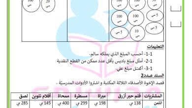 Photo of امتحان رياضيات السنة الثالثة  الثلاثي الاول