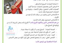 Photo of التبرع بالدم